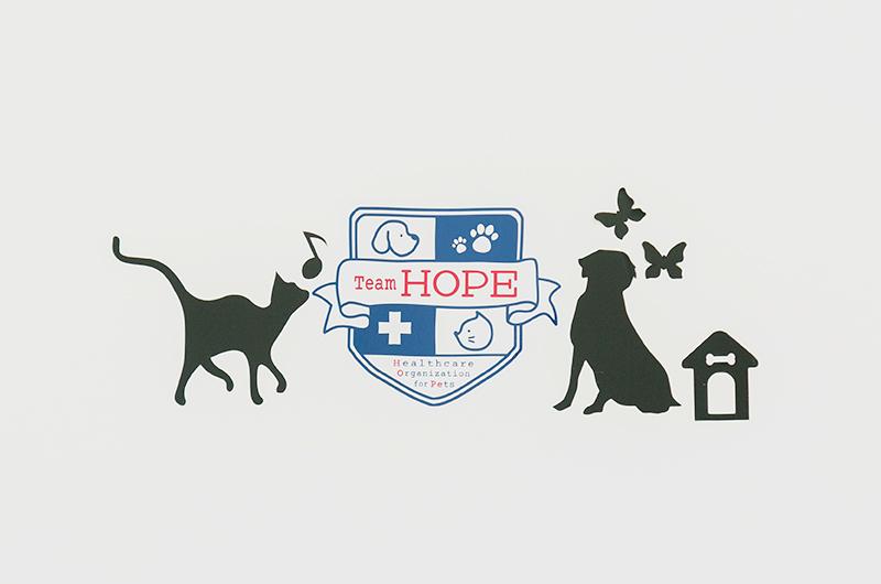 当院は「Team HOPE(チームホープ)」に加盟しています