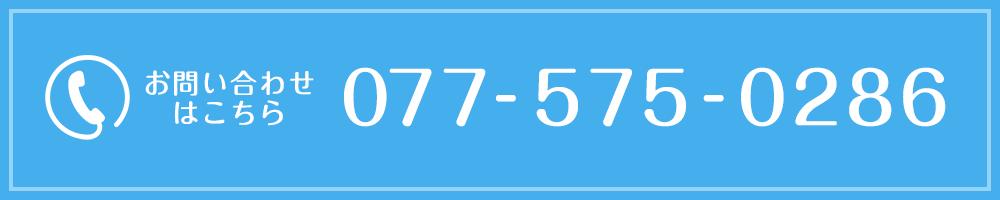 077-575-0286